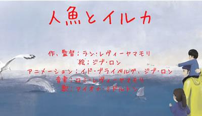 人魚とイルカ